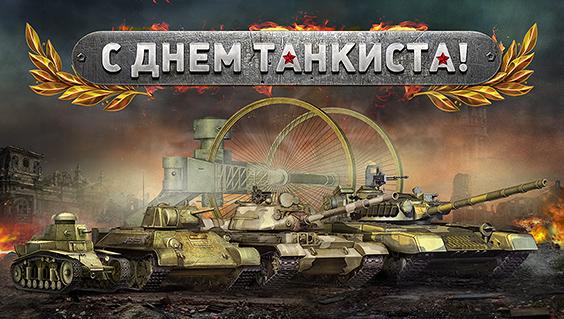 С днём танкиста подарок 193