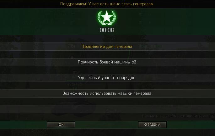 Выборы генерала