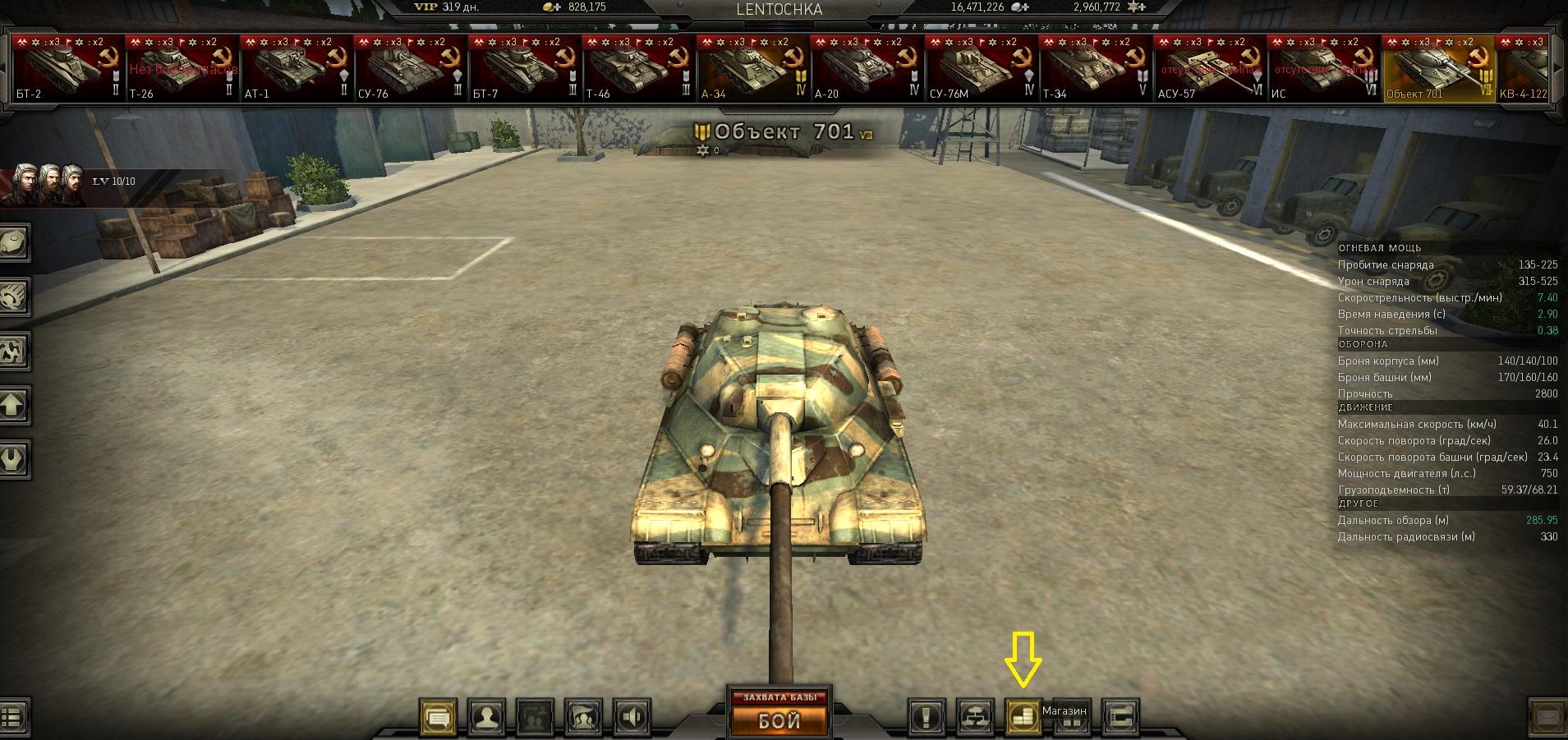 Ground war tanks клиент скачать