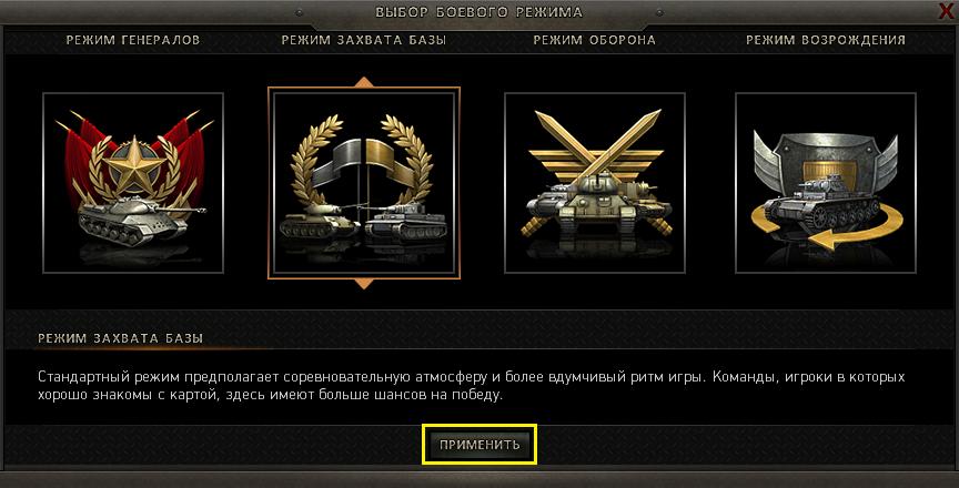 Выбор режима сражения
