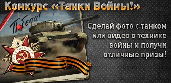 Конкурс Танки Войны в Ground War: Tanks