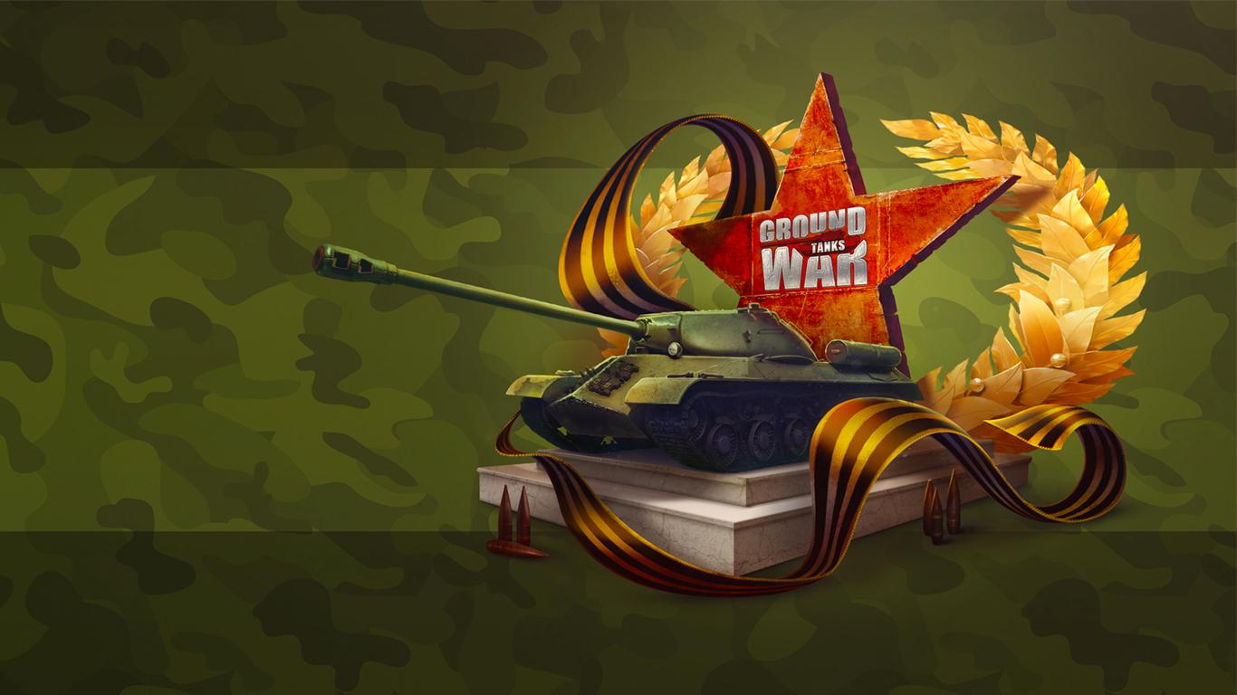 Картинки с танками на 9 мая, буддой