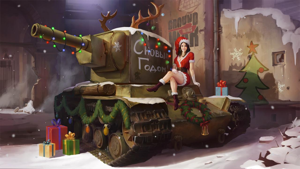ворлд оф танк новый год картинки это был